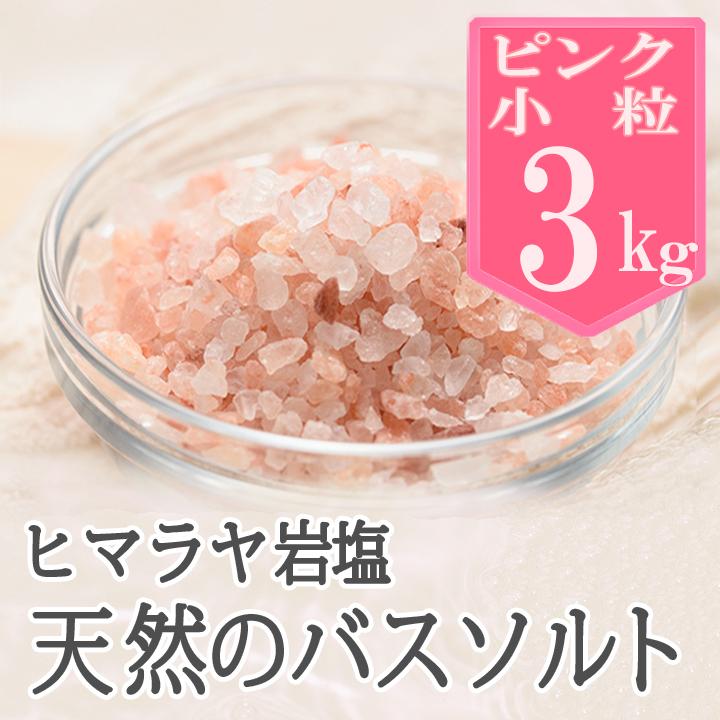 【バスソルト】 ヒマラヤ岩塩 ピンク 小粒 3kg