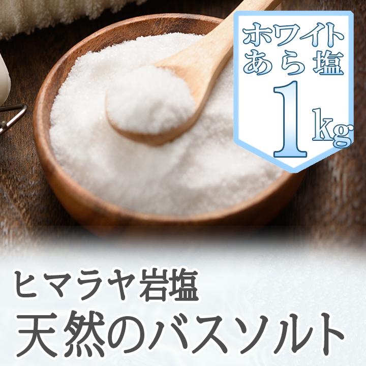 【バスソルト】ヒマラヤ岩塩ホワイト(あら塩) 1kg【5個以上購入で+1kgプレゼント】