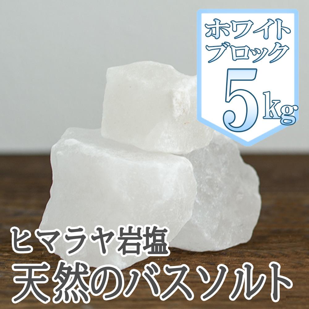 ヒマラヤ岩塩バスソルト ホワイトブロック5kg