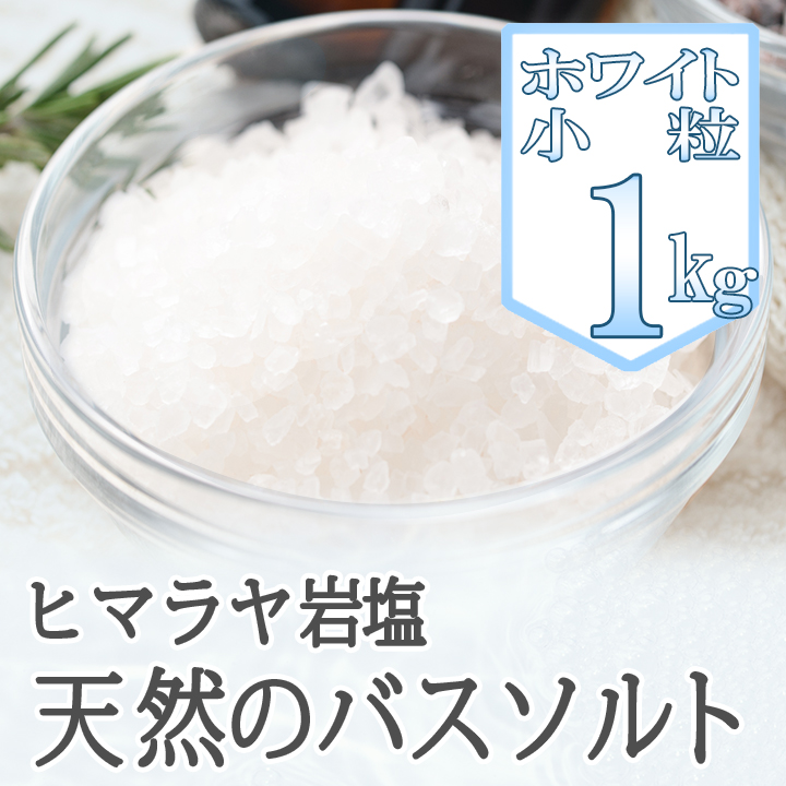 【バスソルト】ヒマラヤ岩塩ホワイト (小粒) 1kg【5個以上購入で+1kgプレゼント】