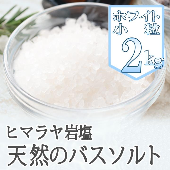【バスソルト】ヒマラヤ岩塩ホワイト (小粒) 2kg【ホワイトソルト】