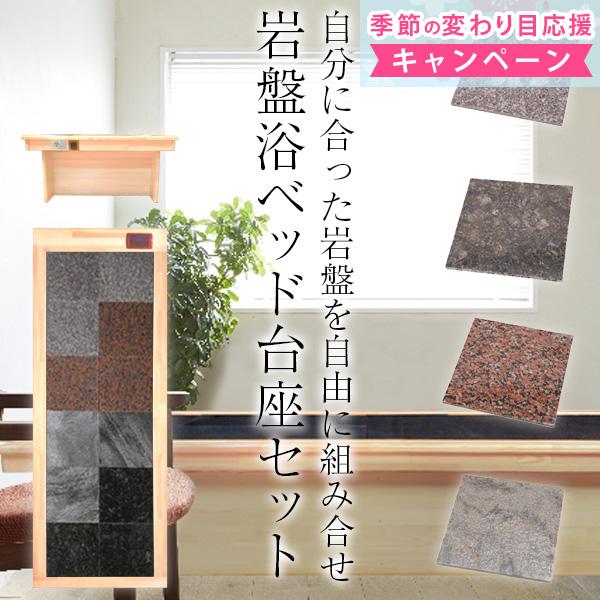 岩盤浴ベッド×美豊泉 季節の変わり目応援キャンペーン
