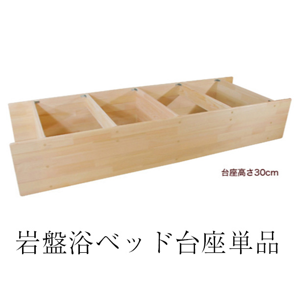 梅研本舗本格岩盤浴ベッド専用木製台座