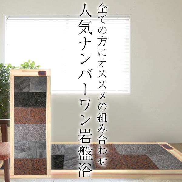 オリジナル岩盤浴ベッド 【ラジウム4枚・ゲルマニウム4枚・トルマリン2枚・麦飯石2枚】【送料無料・安心5年保証・日本製・工事不要・即日使用可】