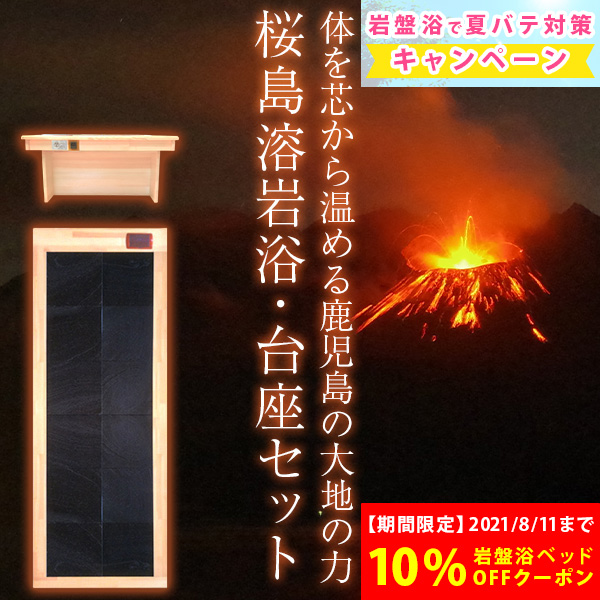 桜島溶岩浴ベッド