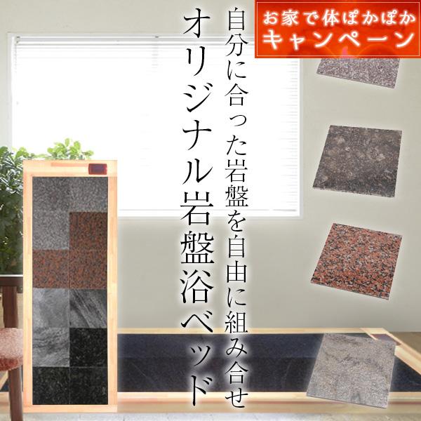 梅研本舗のオリジナル岩盤浴ベッド