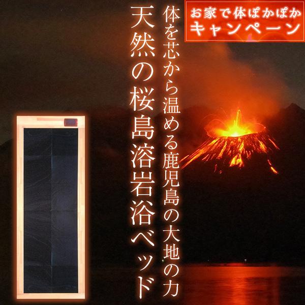 梅研本舗の桜島溶岩を使用した岩盤浴ベッド