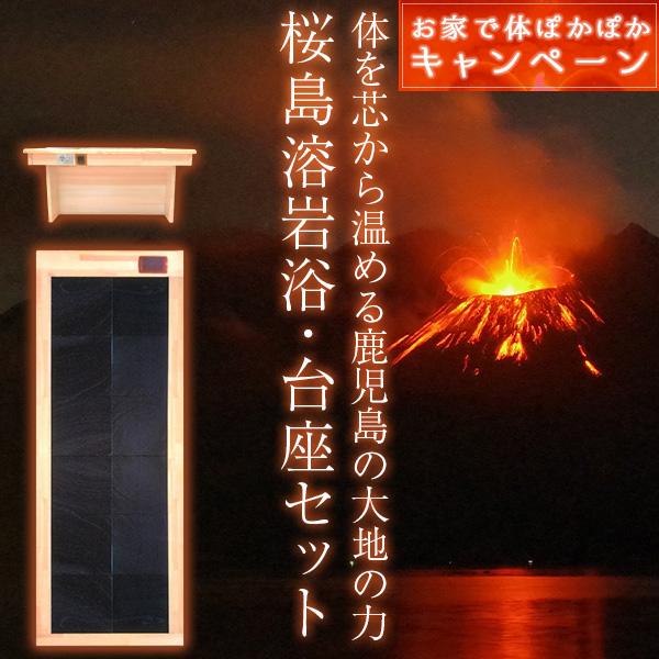 梅研本舗の桜島溶岩を使用した岩盤浴ベッド台座付き