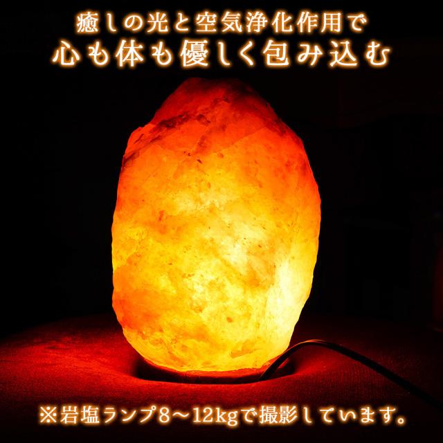 岩塩ランプ・ソルトランプ