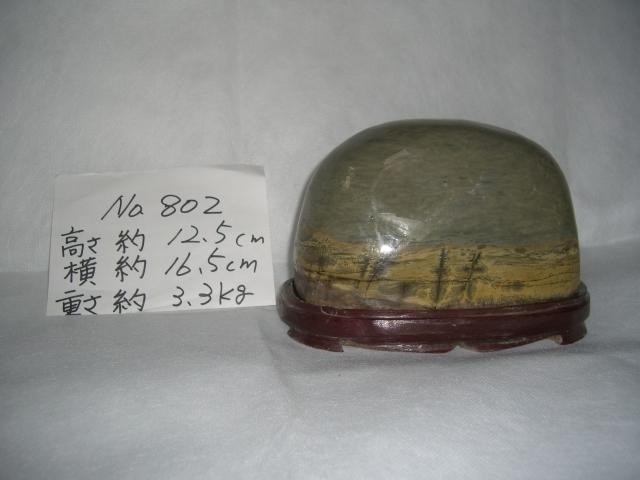 草花石(番号802)