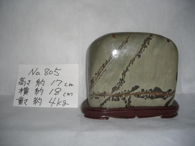 草花石(番号805)
