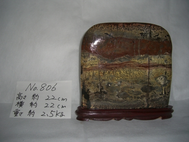 草花石(番号806)