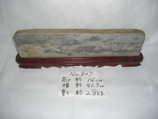 草花石(番号807)