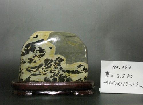 草花石(番号363)