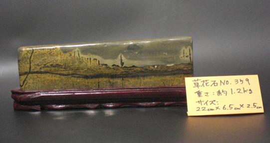 草花石(番号359)