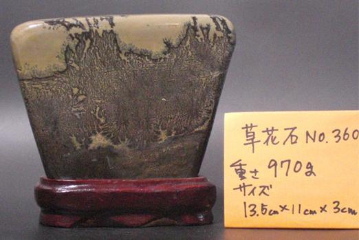 草花石(番号360)