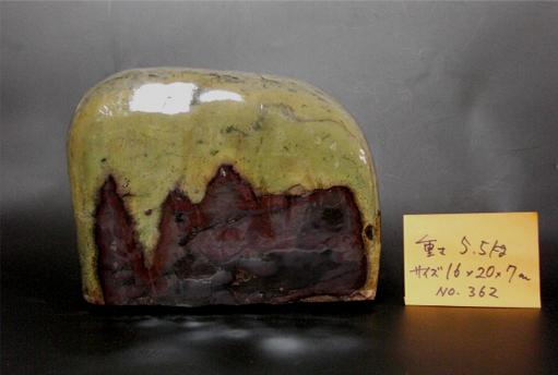 草花石(番号362)