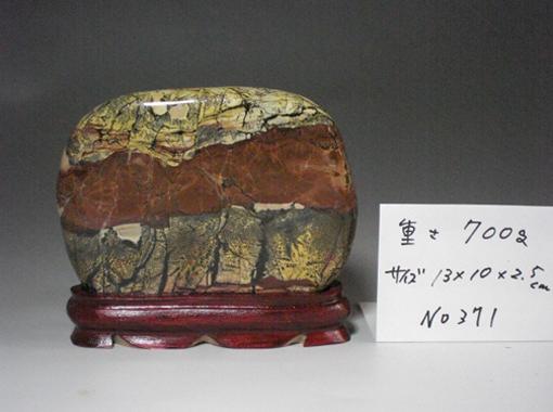 草花石(番号371)