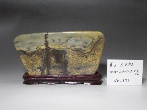 草花石(番号372)