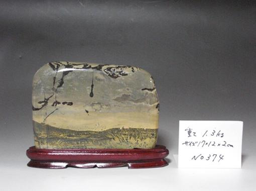 草花石(番号374)