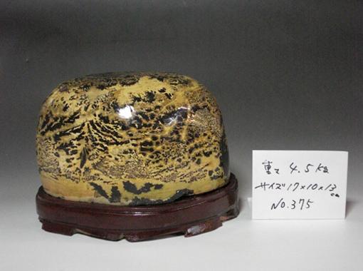 草花石(番号375)