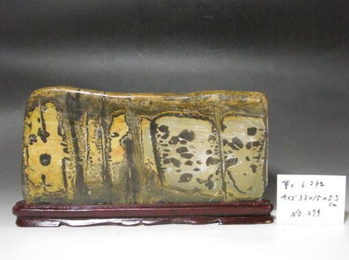 草花石(番号379)