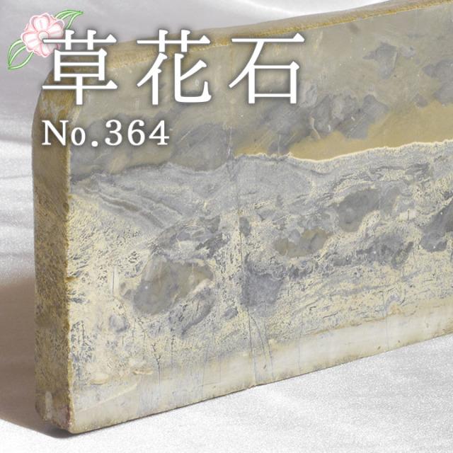 【ピクチャーストーン】草花石No.364(観賞用鉱石)