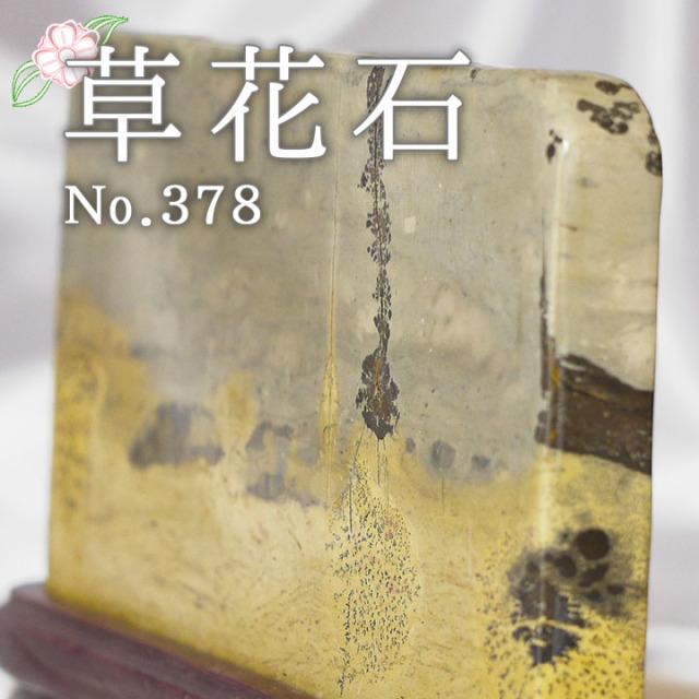【ピクチャーストーン】草花石No.378(観賞用鉱石)