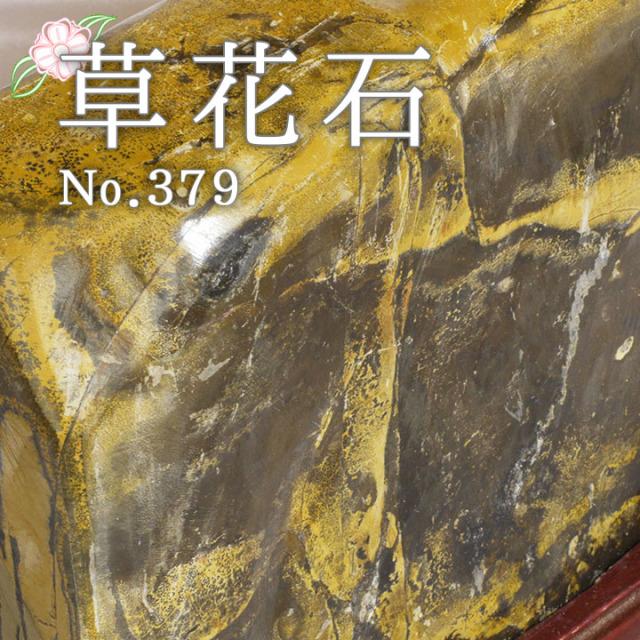 【ピクチャーストーン】草花石No.379(観賞用鉱石)