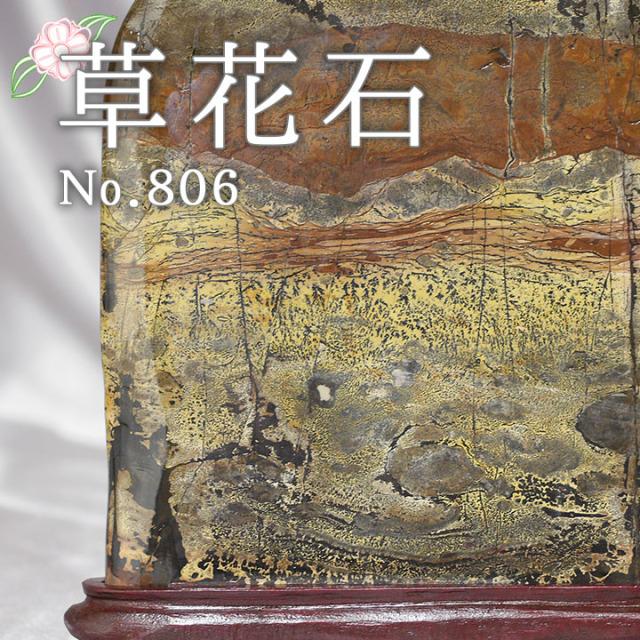 【ピクチャーストーン】草花石No.806(観賞用鉱石)