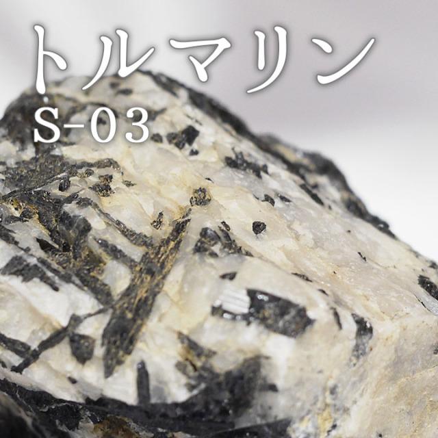 トルマリン鉱石 S-03 【鑑賞用鉱石】