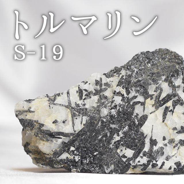 トルマリン鉱石 S-19 【鑑賞用鉱石】