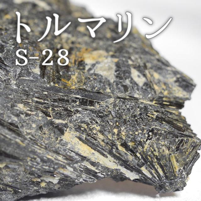 トルマリン鉱石 S-28 【鑑賞用鉱石】