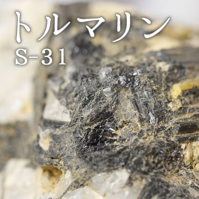 トルマリン鉱石 S-31 【鑑賞用鉱石】