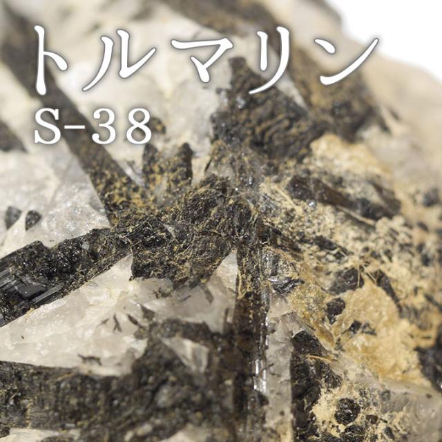 トルマリン鉱石 S-38 【鑑賞用鉱石】