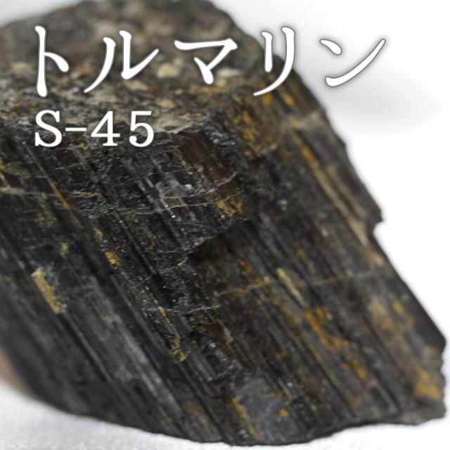 トルマリン鉱石 S-45 【鑑賞用鉱石】