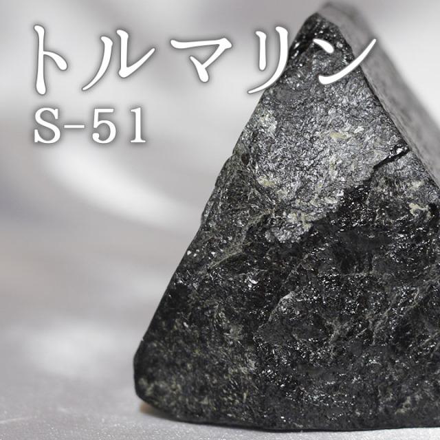 トルマリン鉱石 S-51 【鑑賞用鉱石】