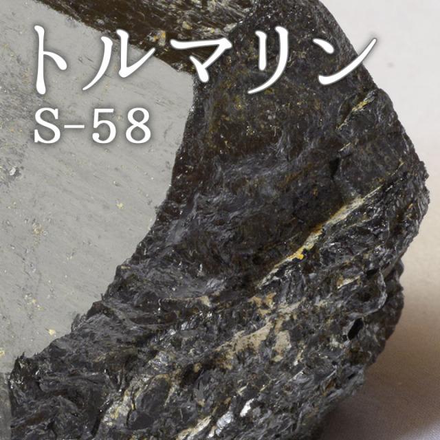 トルマリン鉱石 S-58 【鑑賞用鉱石】
