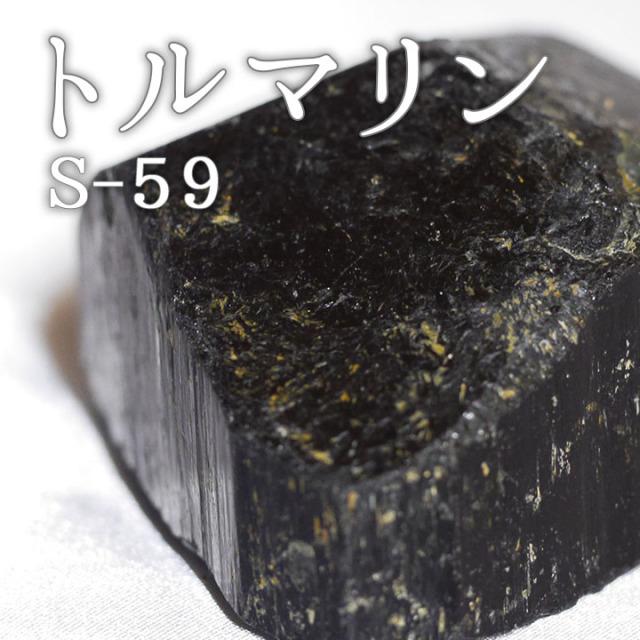 トルマリン鉱石 S-59 【鑑賞用鉱石】