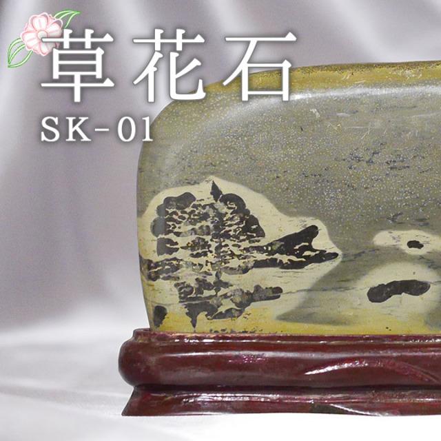 【ピクチャーストーン】草花石SK-01(観賞用鉱石)