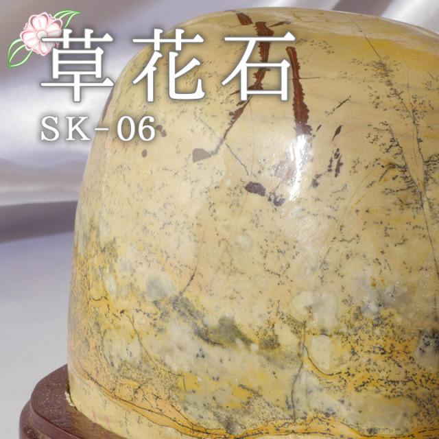 【ピクチャーストーン】草花石SK-06(観賞用鉱石)
