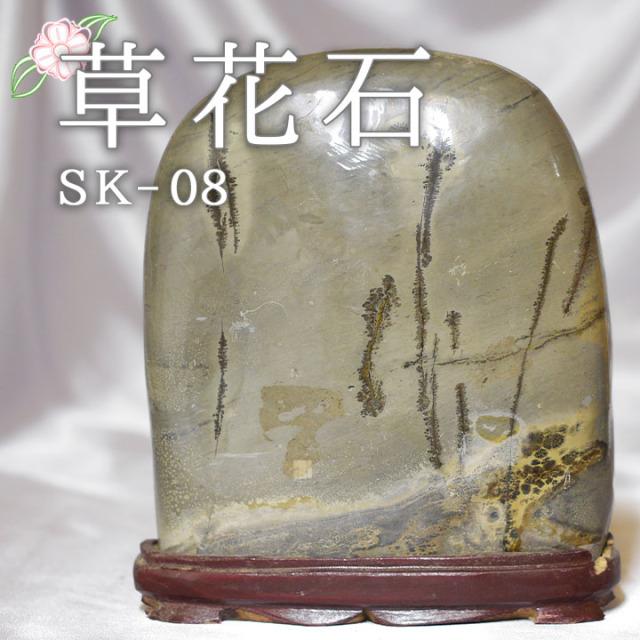 【ピクチャーストーン】草花石SK-08(観賞用鉱石)
