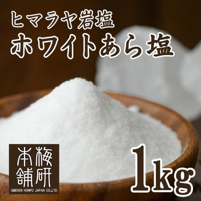 【食用】ヒマラヤ岩塩 ホワイト あら塩 1kg 【5個以上購入で+1kgプレゼント】