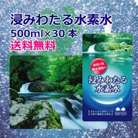 【送料無料】浸みわたる水素水(500ml×30本)熊本県菊池の天然水使用 【高濃度水素水】