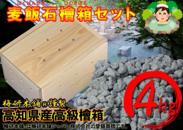 麦飯石檜箱セット 4kg すぐに使えるネット付【送料無料】【高知県産桧箱】【麦飯石】