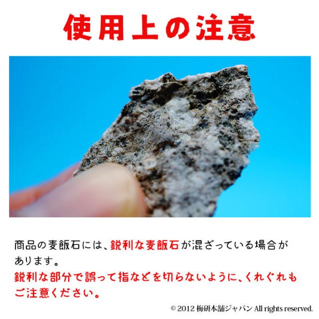 梅研本舗で販売している麦飯石です。
