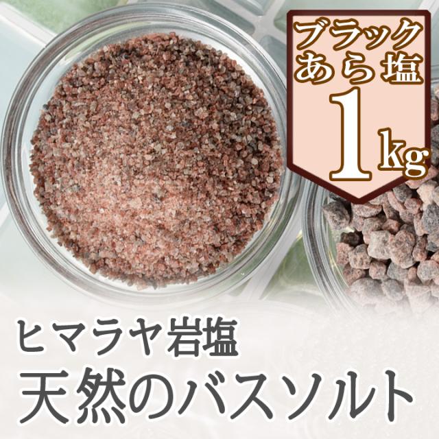 【バスソルト】ヒマラヤ岩塩ブラック(あら塩) 1kg【5個以上購入で+1kgプレゼント】