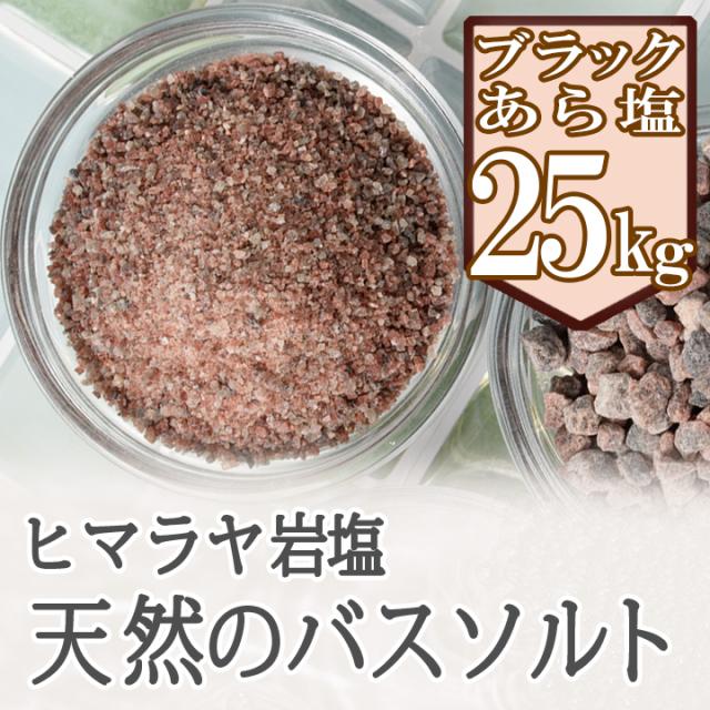 【バスソルト】 ヒマラヤ岩塩 ブラック あら塩 25kg ブラックソルト ブラック岩塩
