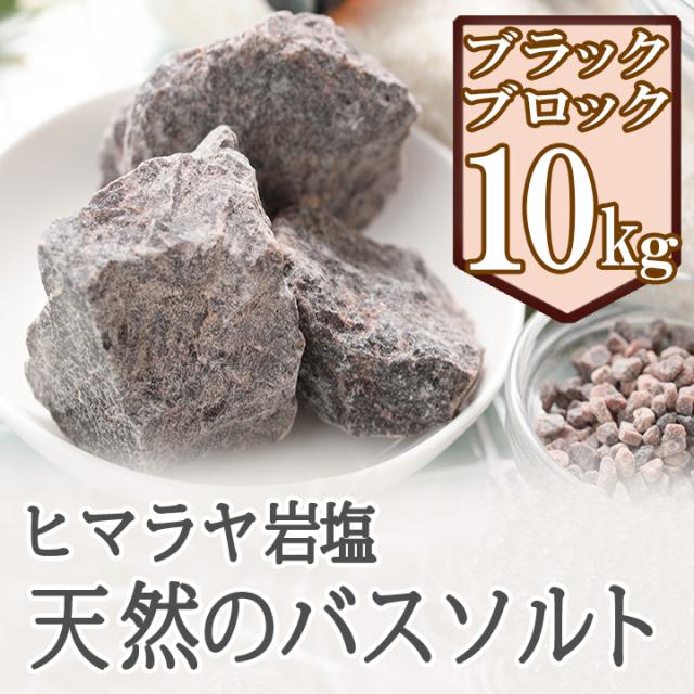 【バスソルト】 ヒマラヤ岩塩 ブラック ブロック 10kg ブラックソルト ブラック岩塩