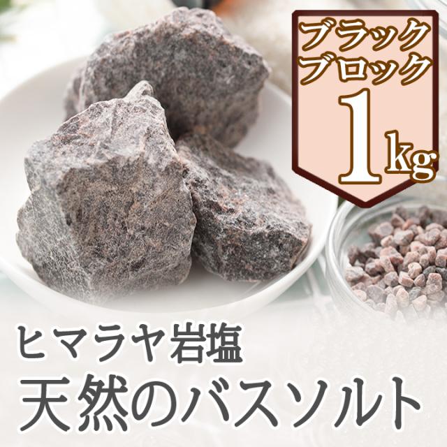 【ポイント15倍】【バスソルト】 ヒマラヤ岩塩 ブラック ブロック 1kg